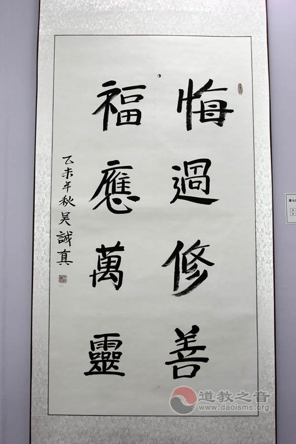 第七届玄门讲经书法作品