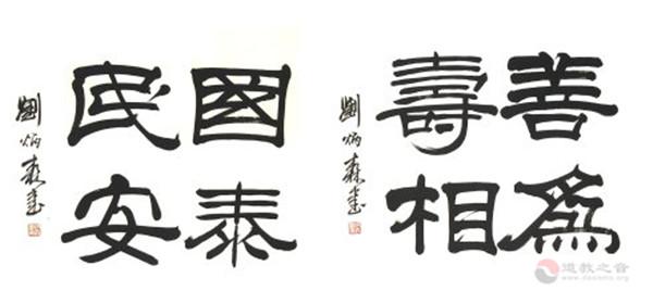 """""""两岸四地·东湖玄风""""道教书画作品展将在武汉隆重开幕"""