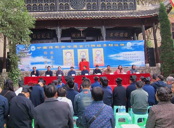 中国道教第七届玄门讲经贵阳巡讲仪式启动