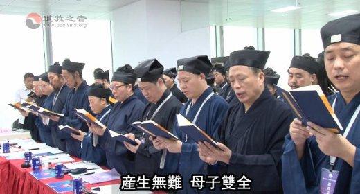 中国道协第七届玄门讲经暨山城论道讽诵《三官经》