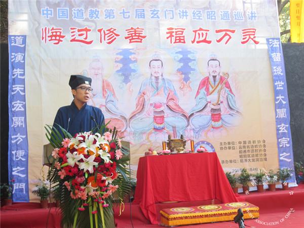 第七届玄门讲经巡讲在云南昭通大龙洞道观隆重举行