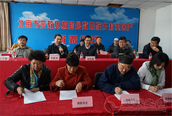 北京市宗教界捐助少数民族乡村贫困户
