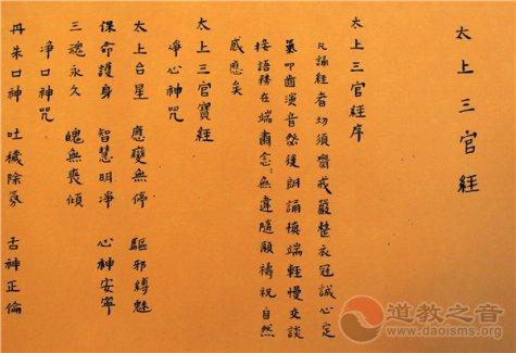 黄至安道长手书《三官经》