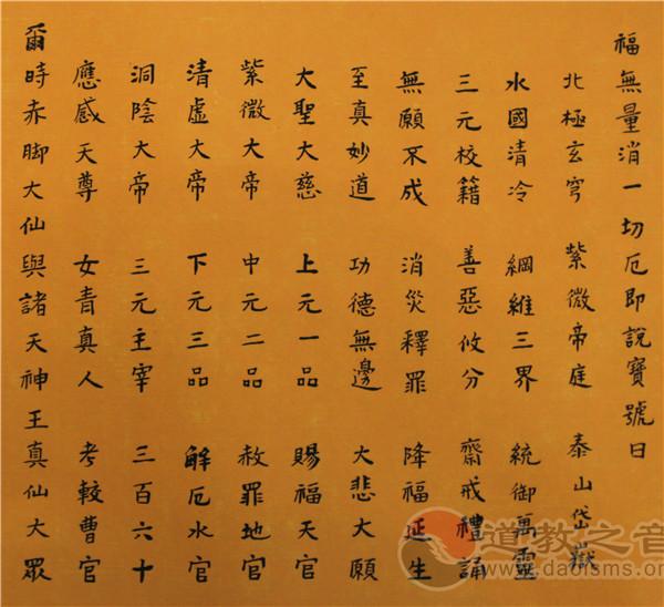 黄至安道长手书