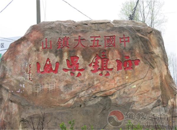 陕西宝鸡市吴山道观