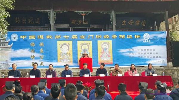 胡诚林道长带领玄门讲经宣讲团赴贵州、云南等地巡讲