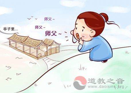 道教三不问(图集)