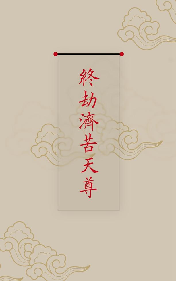 道教壁纸(天尊名号)