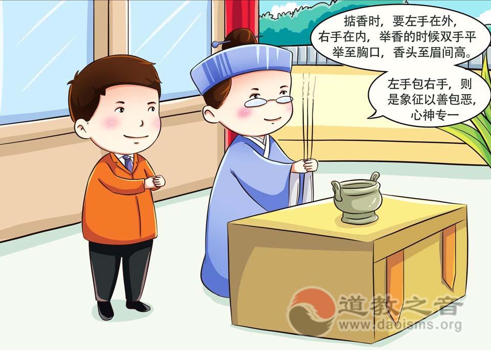 本漫画图集为梁兴扬道长提供