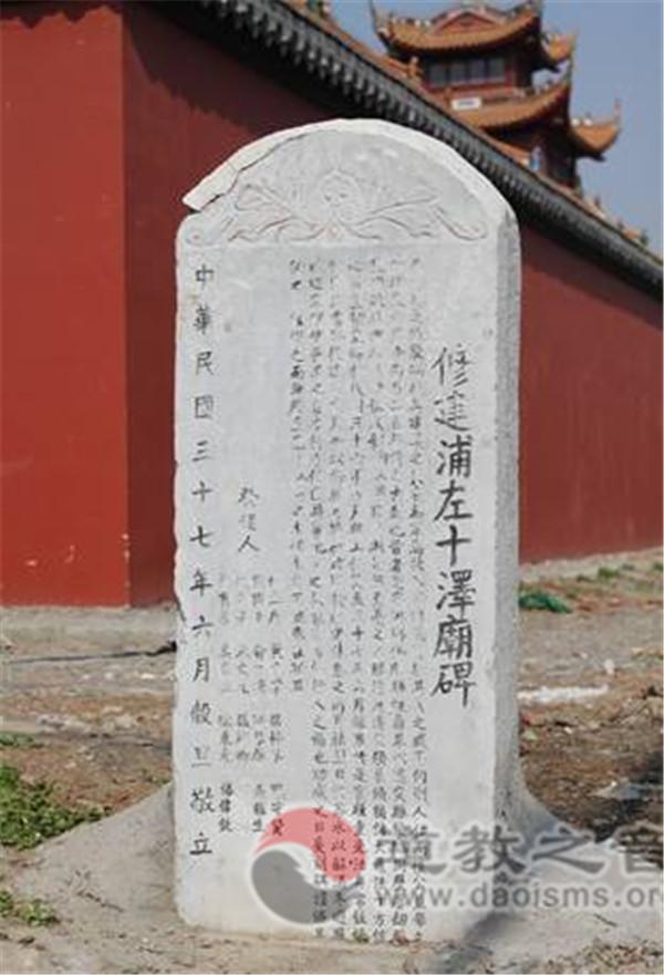 上海浦东十泽道院