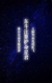 道教手机壁纸(五斗星君)
