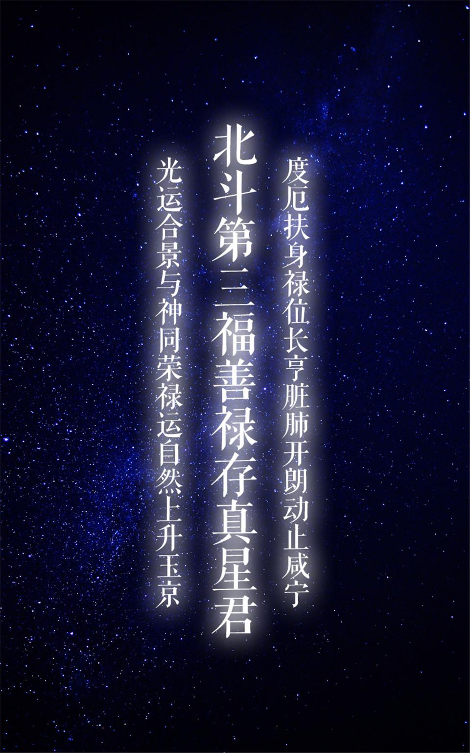 道教壁纸(五斗星君)