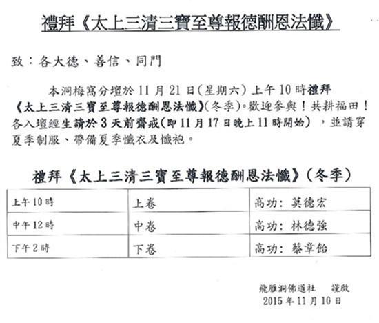香港飞雁洞礼拜《太上三清三宝至尊报德酬恩法忏》通告