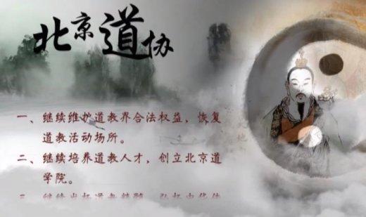 北京市道教协会十周年回顾视频