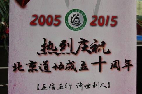 北京市道教协会成立十周年庆祝活动专题报道