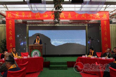 北京市道教协会成立十周年庆典活动隆重举行