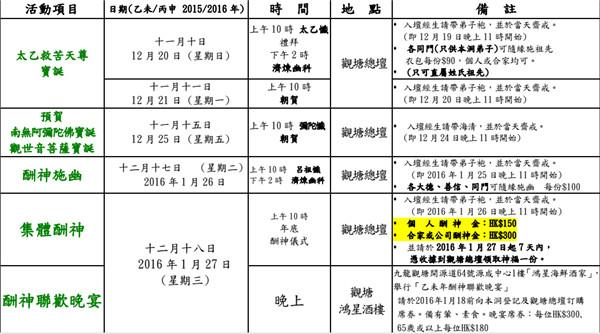香港飞雁洞2015年12月至2016年1月份活动通告