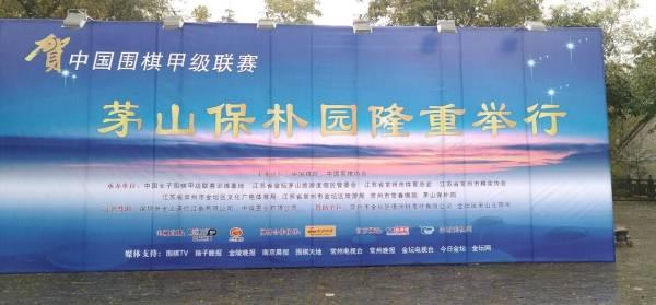 江苏省茅山元阳观赞助第20轮全国围棋甲级联赛