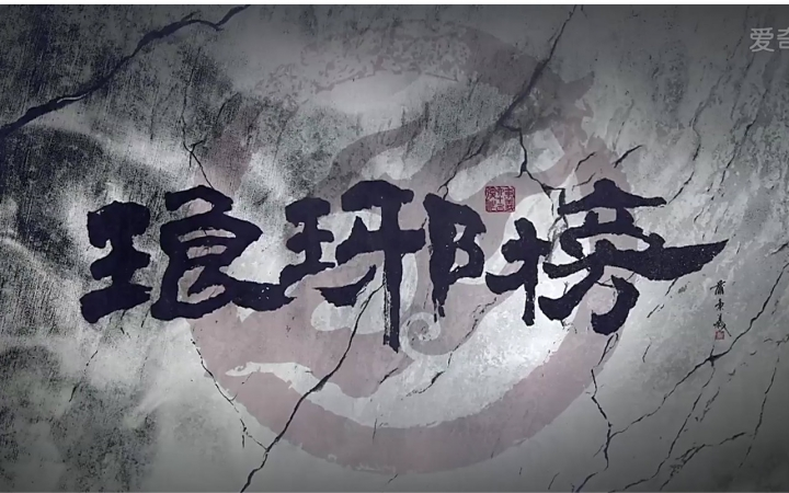 《琅琊榜》中梅长苏系何方神圣?是巧合还是有意刻画