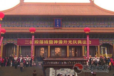 陕西宝鸡金台观三清殿落成庆典暨开光法会举行