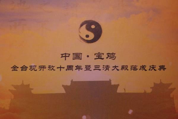 宝鸡金台观开放十周年暨三清殿落成庆典专题报道