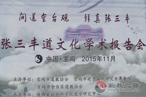 陕西省宝鸡市举行张三丰道文化学术报告会
