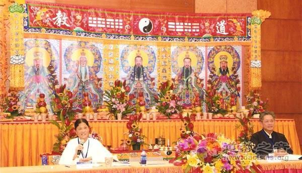 台湾高雄海峡两岸道教经典学术研讨会隆重举行