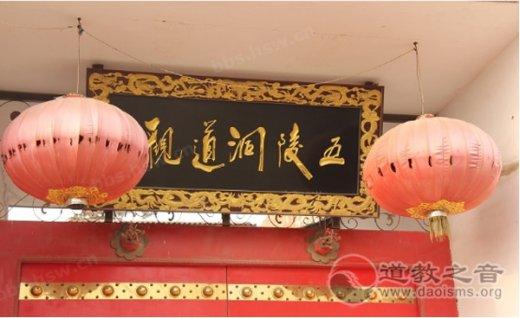 陕西咸阳市五陵洞道观