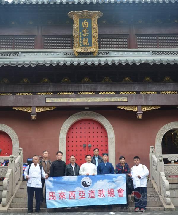 马来西亚道教总会访问团参访上海白云观