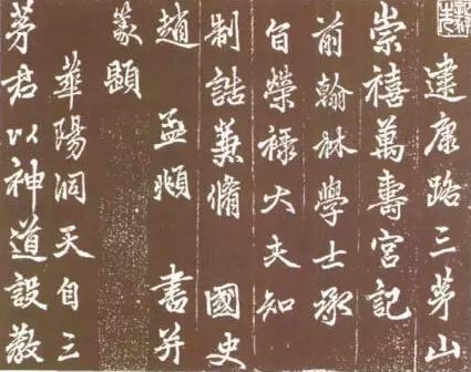 凤歌鹤舞 润建挺秀—《茅山崇禧万寿宫记碑》赏析