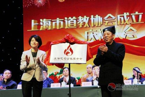 慈善普天下 上海慈爱公益基金会正式揭牌成立