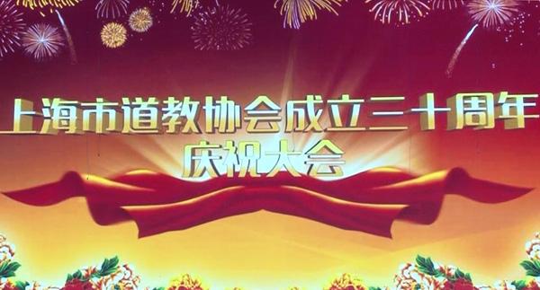 上海市道教协会成立30周年庆祝活动专
