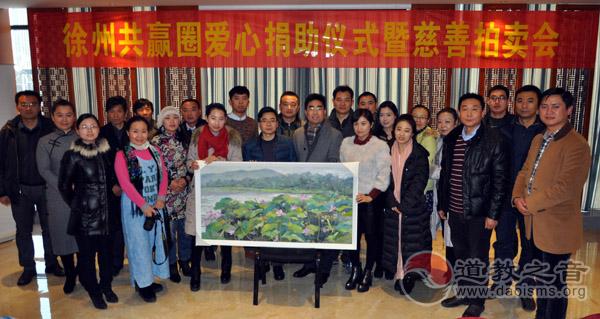 江苏省徐州道协为救助白血病患儿捐赠助力