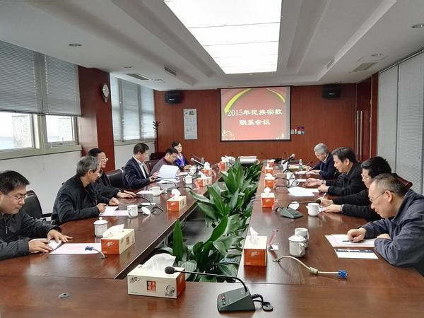 江苏省召开民族宗教工作联系会议