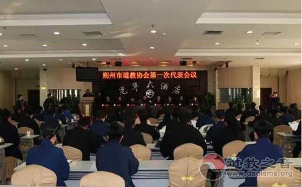 山西朔州市道协成立 李文亮道长当选为会长