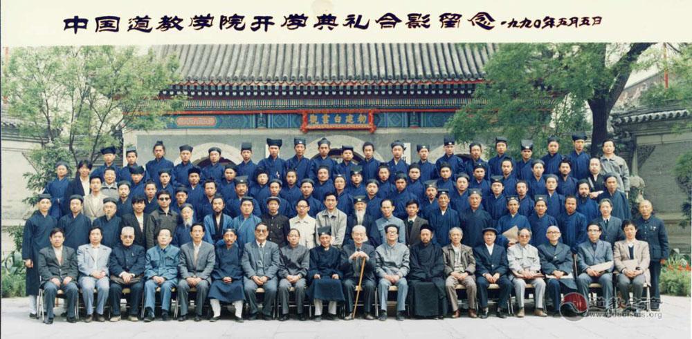 中国道教学院开学典礼合影留念(图片提供:周金富)
