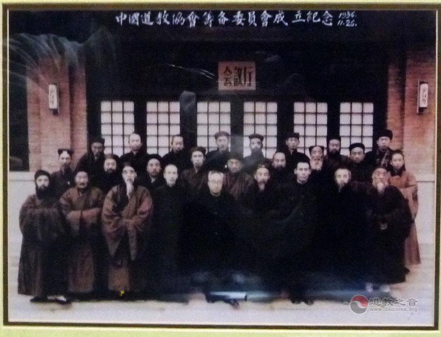 1956年中国道教协会筹备委员会成立纪念(图片来源于互联网)