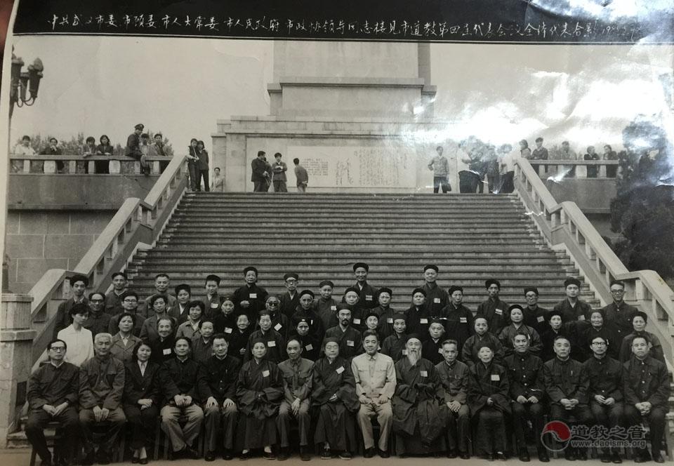 1985年武汉市道教协会第四届会议合影(图片提供周金富)