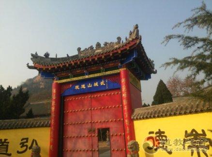 陕西宝鸡市武城山道观