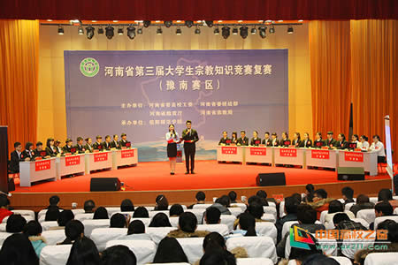 豫南高校第三届大学生宗教知识竞赛举行