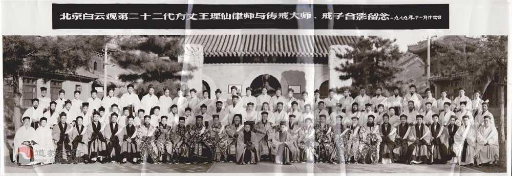 1989年北京白云观,解放后全真派第一次传戒合影,图片提供:宋士洪道长