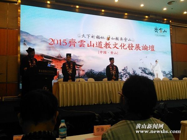 以道会友:齐云山与香港展开道教文化交流活动