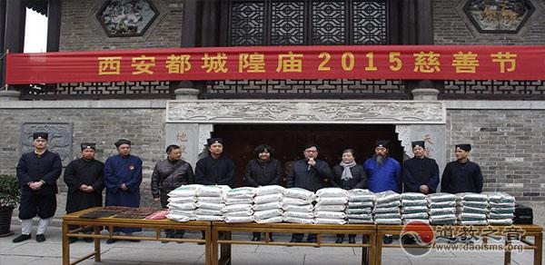 西安都城隍庙举办2015冬季慈善救助活动