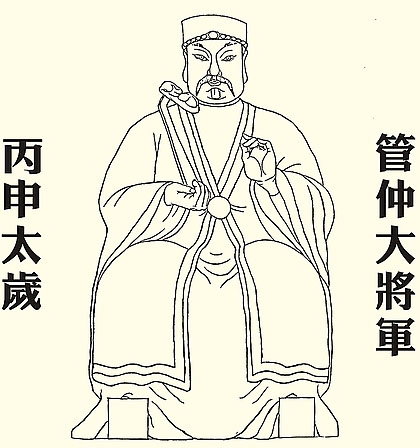 丙申太岁管仲大将军
