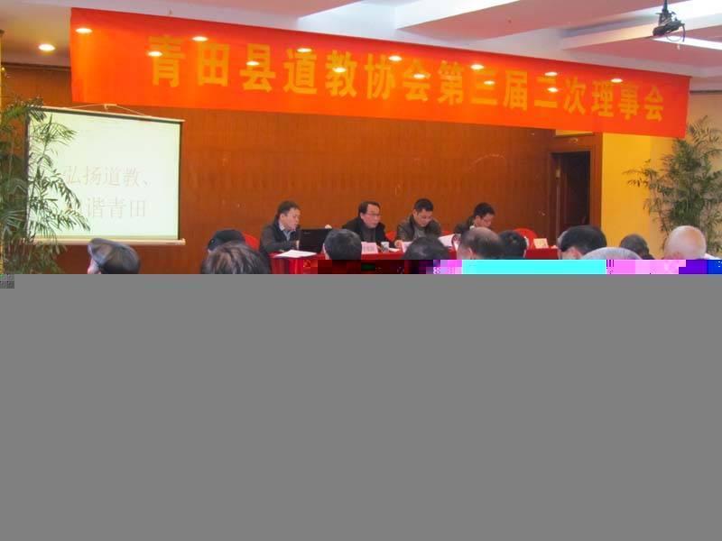 浙江省青田县道教协会召开年终工作会议