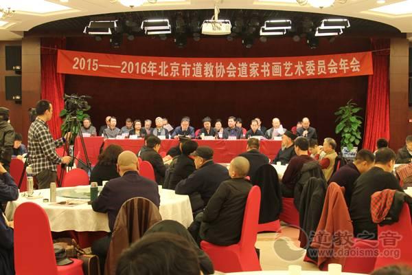 2015-2016年北京道教协会道家书画艺术委员会年会