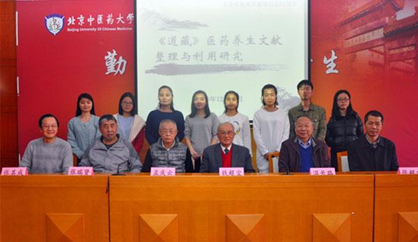 《道藏》医药养生研究会议在北京中医药大学举行