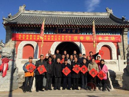 北京市面协吉美文娱网网址字画艺术委员会和怀柔分会送对联下乡运动