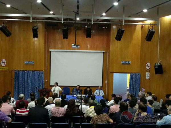 """马来西亚槟州举行""""道教与科学高峰论坛"""""""