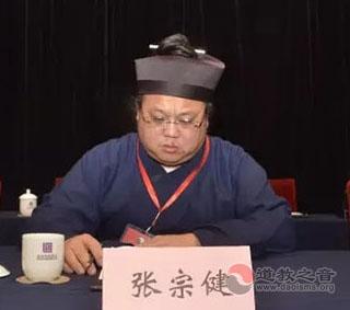张宗健道长当选为山西省道教协会副会长